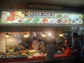 Economic Bee Hoon. Mixed Veg Rice. Porridge - 476 Food Loft