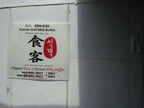 Ssikkek Korean BBQ