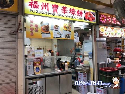 Stall of Fu Zhou Poh Hwa Oyster Cake 福州寶华蠔饼